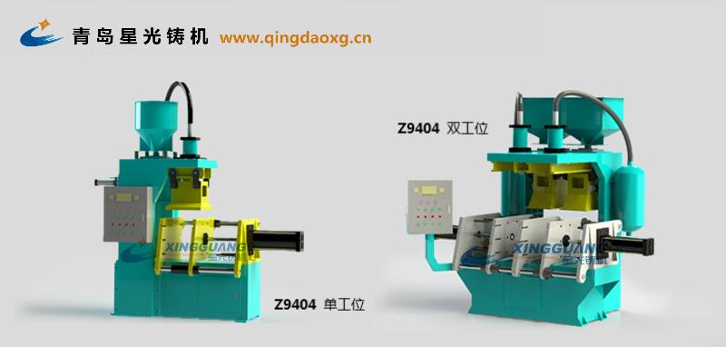Z94系列 单双工位射芯机 垂直分型射芯机 覆膜砂制芯机 青岛射芯机 壳芯机